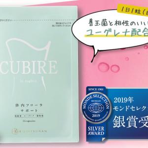 【465円】CUBIRE(クビレ)が最安値の通販サイトと気になる口コミ!