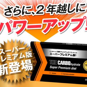 【73%割引】ザ・糖質スーパープレミアムダイエットが最安値の通販サイトと口コミ!
