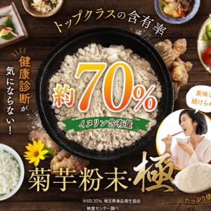 【34%割引】菊芋粉末・極が最安値の通販サイトと気になる口コミと!