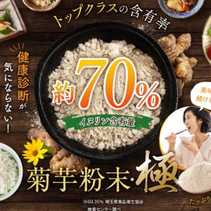 【34%割引】菊芋粉末・極が最安値の通販サイトと気になる口コミ!