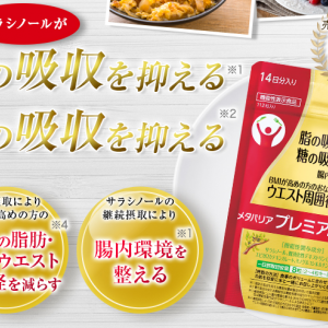【540円】メタバリアプレミアムEXが最安値の通販サイトと口コミ!