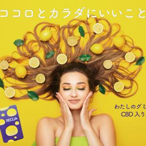 【30%割引】CBDグミRECLIAが最安値の通販サイトと口コミ!
