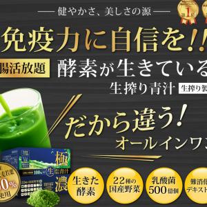 【65%割引】生搾り製法の極濃 青汁が最安値の通販サイトと口コミ!