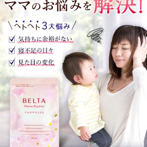 【67%割引】ベルタママリズムが最安値の通販サイトと口コミ!