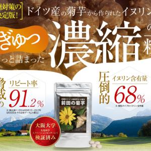 【半額】前田の菊芋が最安値の通販サイトと気になる口コミ!