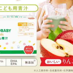 【53%割引】アロベビーこども青汁が最安値の通販サイトと口コミ!
