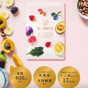 【半額】葉酸サプリmamaru が最安値の通販サイトと気になる口コミ!