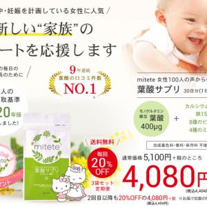 【20%割引】miteteが最安値の通販サイトと気になる口コミ!