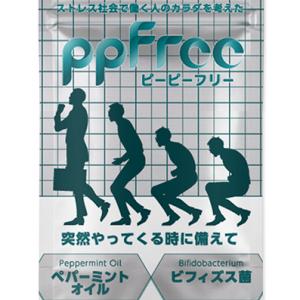 【60%割引】ppFree(ピーピーフリー)が最安値の通販サイトと気になる口コミ!