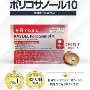 【84%割引】レイデルポリコサノール10が最安値の通販サイトと気になる口コミ!