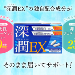 【40%割引】深潤EXが最安値の通販サイトと気になる口コミ!