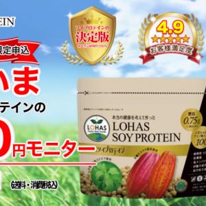 【500円】ロハスソイプロテインが最安値の通販サイトと気になる口コミ!