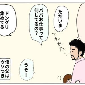父の英才教育