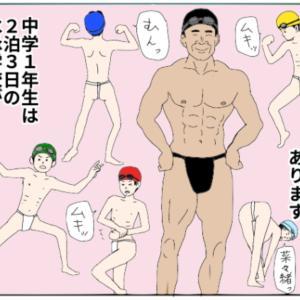開成学園水泳学校 〜開成は昔、共学だった〜