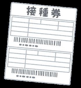 台湾生活情報︱ワクチン︱超重要!!外国人が台湾でワクチンを打つ方法詳細説明!