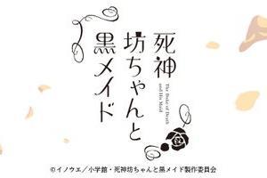 「死神坊ちゃんと黒メイド」2話の感想