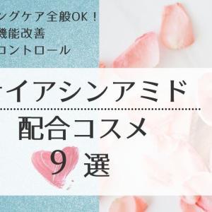 【厳選!】成分から選ぶ♡ナイアシンアミド配合コスメ9選
