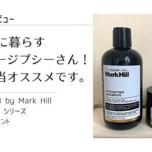 【レビュー】海外在住者さん・硬水地域の方にオススメしたい!『Mark Hill HYDRATINGシリーズ』