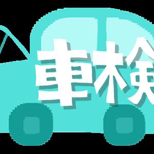 車検を安く抑えたい方必見、ネットで比較と予約が出来るサービスを解説