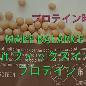 時代はソイプロテイン!タンパク質含有量80~85% fixit プロテイン