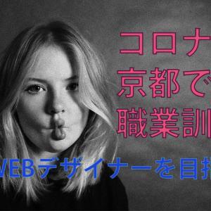 コロナ禍に京都の職業訓練校WEBクリエータ科に3か月通った体験談