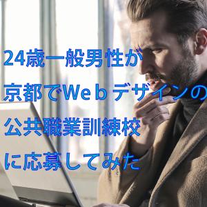 24歳一般男性が京都でWebデザインの公共職業訓練校に応募してみた 職業訓練とは?編