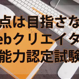 【試験二日前から勉強】目的は合格、満点は目指さないwebクリエイター能力認定試験