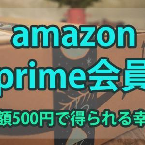 【損か得かは使い方次第】AmazonPrime会員を選ぶべき理由は特典の豊富さにある