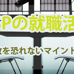【HSPの就職活動者必見】HSPの就活はつらい?対策をすれば面接は怖くない