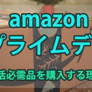 【お得にお買い物】アマゾンプライムデーで日用品を買い込む!