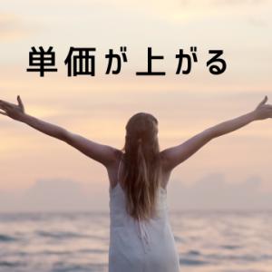 【フリーランスのメリット②】単価が上がる