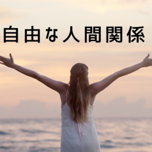 【フリーランスのメリット③】自由な人間関係