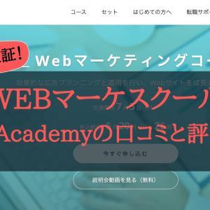 【徹底調査】TechAcademy Webマーケティングコースの口コミ・評判は?転職先へのサポートについても解説