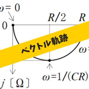インピーダンスのベクトル軌跡