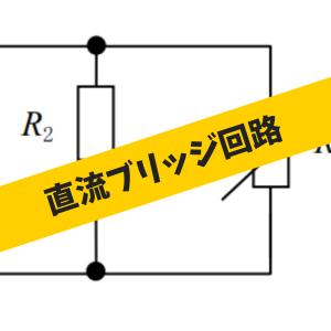 直流ブリッジ回路による抵抗値