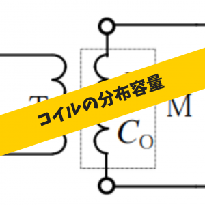 コイルの分布容量の測定