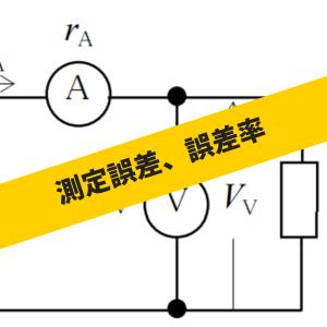 抵抗又はその消費電力の測定誤差、誤差率
