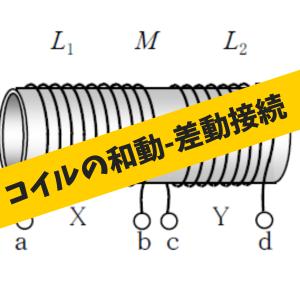 2個のコイルの和動接続と差動接続