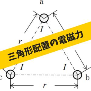 三角形配置の無限長平行導線電流が作る電磁力の値