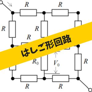はしご形回路の合成抵抗(補足)