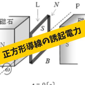 磁界中を正方形導線が移動した時の誘起電圧