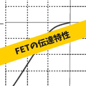 FET 図記号と伝達特性