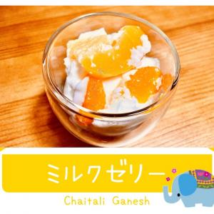簡単デザート☆ミルクゼリー