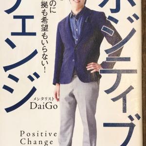 副業で辛いメンタルに!心・行動が変わる、メンタリストDaiGoの本(ポジティブ・チェンジ)