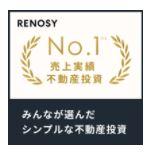 RENOSYの不動産投資面談で、Amazonギフト券、ポイントGET方法完全版!これで失敗しない!