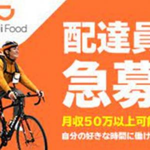 広島でサービス展開中のDiDiFood!配達員の登録方法、配達エリアについて