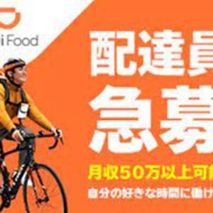 【DiDiFood東京】配達員の登録方法、配達エリア!オトクなクーポンも記載!