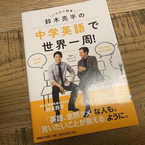 英語の勉強が楽しくなった書籍のレビュー:鈴木亮平の中学英語で世界一周!