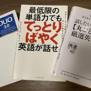 【独学でおすすめ書籍3選】例文暗記・フレーズ暗記で英会話の負担を減らそう