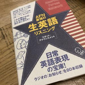 アメリカ留学前の英語勉強:AFN最強の生英語リスニング